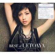 Best of Aya Ueto -Single Collection- Collector's Edition [CD+DVD Limited Edition] (Japan)