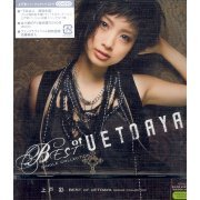 Best of Aya Ueto -Single Collection (Japan)