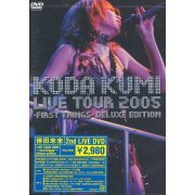 Live Tour 2005 -First Things Deluxe Edition- (Japan)