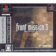 Front Mission 3 (Ultimate Hits) (Japan)