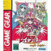 Magic Knight Rayearth 2: Making of Magic Knight  preowned (Japan)