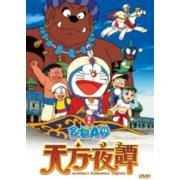 Doraemon Movie – Nobita's Dorabian Night (Hong Kong)