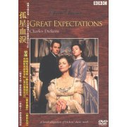Great Expectations (Hong Kong)