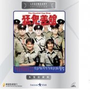 The Haunted Cop Shop [Legendary Collection] (Hong Kong)