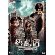 Dragon Tiger Gate [2-Disc Collector's Edition] dts-es (Hong Kong)