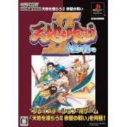 Tenchi O Kurau II (Capcom Game Books) (Japan)
