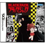 Black Jack: Hi no Tori Hen (Japan)