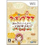 Cooking Mama: Minna to Issho ni Oryouri Taikai! (Japan)