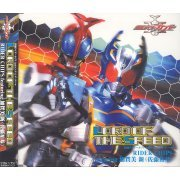 Lord Of The Speed (Kamen Rider Kabuto 2nd Outro Theme) (Japan)