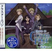 Drama CD Cluster Edge - Sora E (Japan)