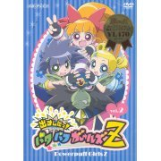 Demashita! Powerpuff Girls Z Vol.2 (Japan)