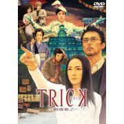 Trick - Theatrical Version 2 (Japan)