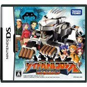 Zoids Battle Colosseum (Japan)