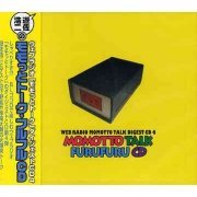 Web Radio Momotto Talk Digest CD 4: Momotto Talk Furufuru CD (Japan)