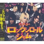 Dustar-3 no Rock'n Roll Jam (Japan)