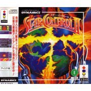 Star Control 2 preowned (Japan)