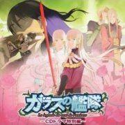 Glass no Kantai - CD Drama Tokubetsu Hen (Japan)