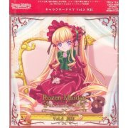 Rozen Maiden Traumend Character Drama CD Vol.5 Shinku (Japan)