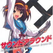 The Melancholy of Haruhi Suzumiya Drama CD (Japan)