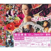 Cherry Girl / Unmei [CD+DVD] (Japan)
