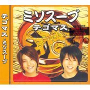 Miso Soup [CD + DVD Limited Edition] (Japan)