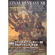 Final Fantasy XII Ultimania Omega (Japan)
