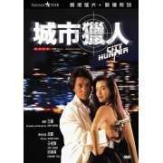 City Hunter [Digitally Remastered] dts (Hong Kong)