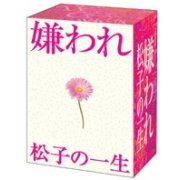 Kiraware Matsuko No Issho DVD Box (Japan)