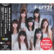 Kokoro No Hane Tomomi Itano Ver. (Dragon Ball Kai Outro Theme) [CD+DVD Limited Edition] (Japan)