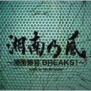 Shonannokaze - Shonan Bakuon Breaks! Mixed By The BK Sond (Japan)