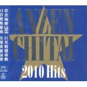 Anzenchitai Hits [CD+DVD] (Hong Kong)