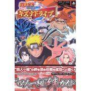 Naruto Kizuna Drive Guidebook (Japan)