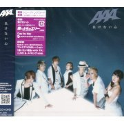 Makenai Kokoro [CD+DVD Limited Edition Jacket B] (Japan)