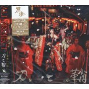 Katana To Saya [CD+DVD Limited Edition] (Japan)