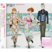 Persona 3 Portable Drama CD Vol.1 (Japan)