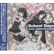 School Days Vocal Complete Album (Japan)
