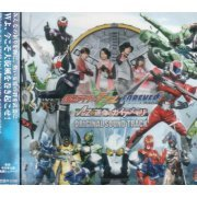 Kamen Rider Double Forever A To Z / Unmei No Gaia Memory Original Soundtrack (Japan)