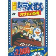 Theatrical Feature Doraemon: Nobita No Kyouryu [Limited Pressing] (Japan)