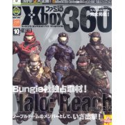 Famitsu Xbox 360 [October 2010] (Japan)