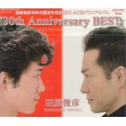 30th Anniversary Best [2CD+DVD] (Japan)