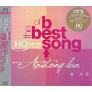 Anthony Lun HQCD Supreme Collection (Hong Kong)