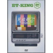 Mihodai! 2 - Et-king Video Clip Collection (Japan)