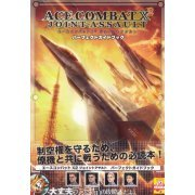 Ace Combat: Joint Assault Perfect Guidebook (Japan)