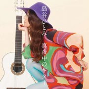 Mayonaka No Guitar [CD+DVD Jacket A] (Japan)