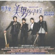 You're Beautiful Vol. 1 Original Soundtrack [SBS TV Drama CD+DVD] (Hong Kong)