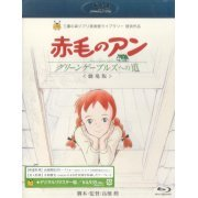Theatrical Feature Akage No Anne / Anne Of Green Gables - Green Gables E No Michi (Japan)