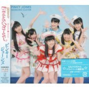 Pinky Jones [CD+DVD Limited Edition Type B] (Japan)