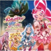 Heartcatch Precure! The Movie: Fashion Show In The Flower Capital Really Original Soundtrack (Japan)