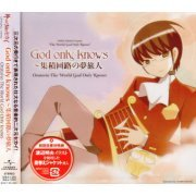 Oratorio The World God Only Knows / God Only Knows - Shuseki Kairo No Yume Tabibito (The World God Only Knows Intro Theme) (Japan)