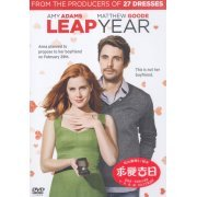 Leap Year (Hong Kong)